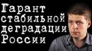 Гарант стабильной деградации России ОлегКомолов