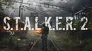 5 ПРИЧИН ПО КОТОРЫМ ВОЗНЕНАВИДЯТ S.T.A.L.K.E.R. 2 | Причины Ненависти Stalker 2 - Грядущие Скандалы