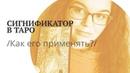 Сигнификатор в Таро| Примеры