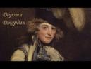 Фаворитки английских королей: Дороти Джордан (21 ноября 1761 — 5 июля 1816)