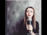 Анна Седокова - сердце в бинтах (cover by А. Лукьянцова).mp4