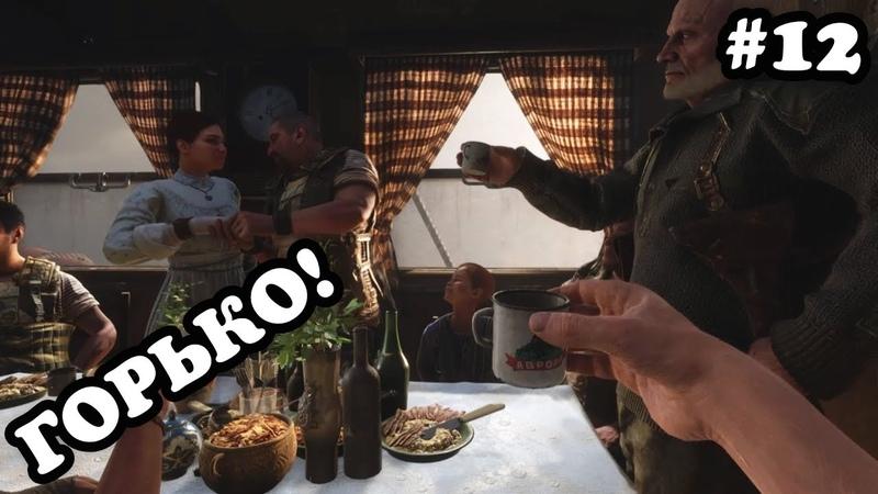 ~Metro Exodus~ 12 прощай Барон Прибыли в лето