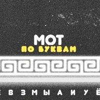 Логотип Мот