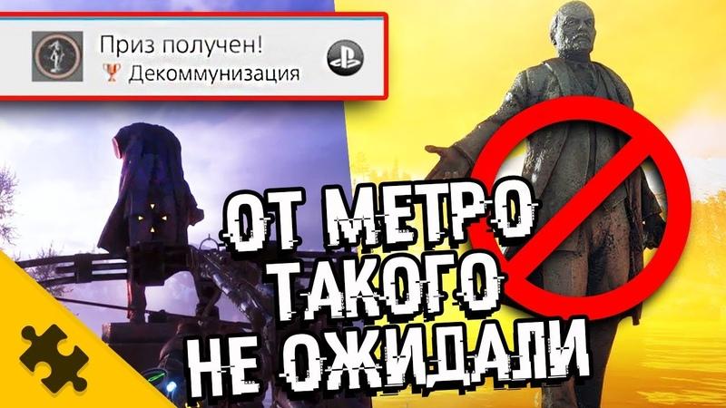 Разоблачение МЕТРО. Русские против METRO EXODUS! РОССИЯ 24 И ИХ КЛЮКВЕННЫЙ РЕПОРТАЖ