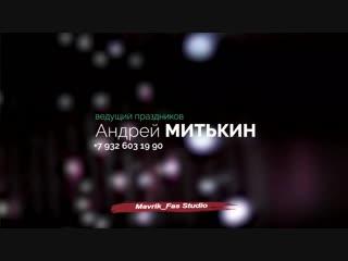 Андрей Митькин ведущий
