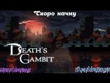 2D Dark Souls. Death's Gambit