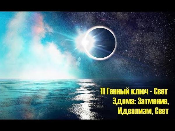 Активация 17.12 - Свет Эдема