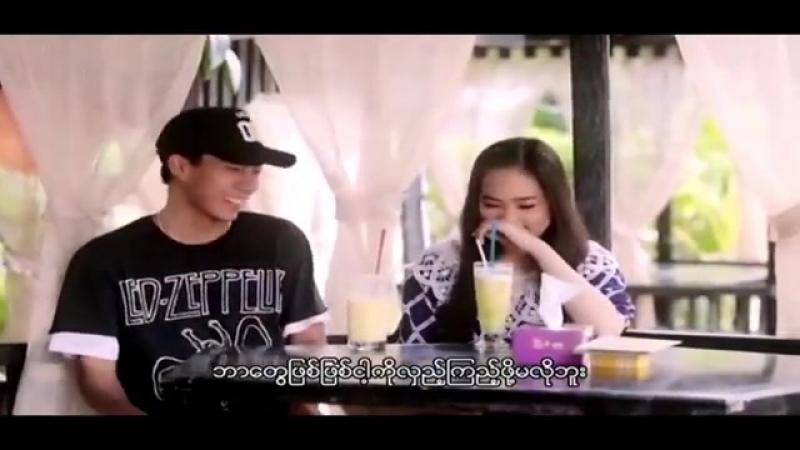ေ၀းမယ္ဆိုတာသိရက္နဲ႔ - ပိုပို ( Way Mal So Tar Thi Yae Nae - Po Po ).mp4