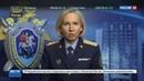 Новости на Россия 24 СКР установил кто обстреливал Донбасс 9 мая