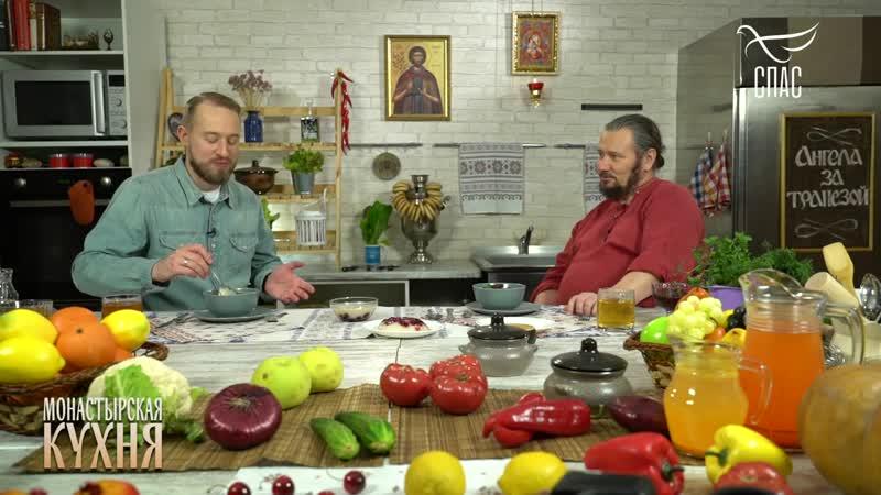 МОНАСТЫРСКАЯ КУХНЯ ГОРОХОВАЯ ПОХЛЁБКА БЛАНМАНЖЕ