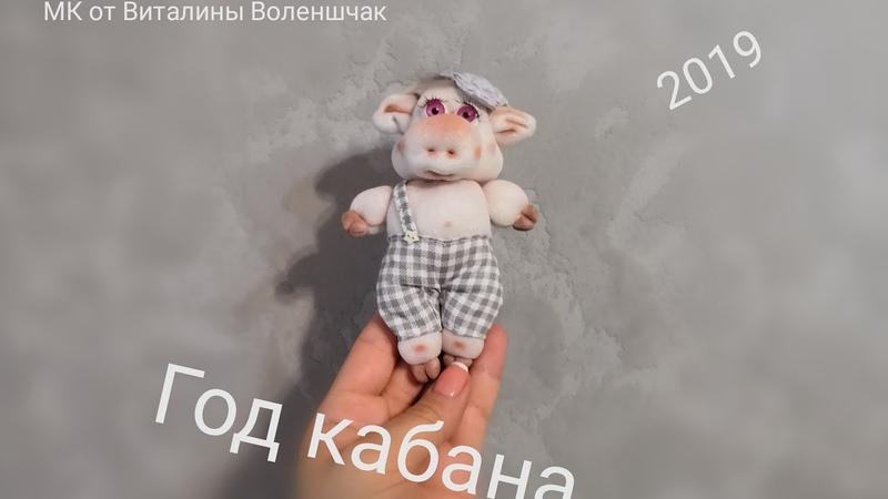 МК Поросёнок Хулиган. Кукла из капрона. Символ 2019 год кабана