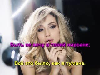 Лобода Светлана - Стерва караоке www.karaopa2.ru