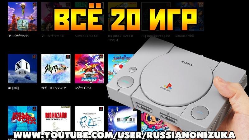 PlayStation Classic mini ОГЛАСИЛИ ВЕСЬ СПИСОК ИГР ОНО НАМ НАДО