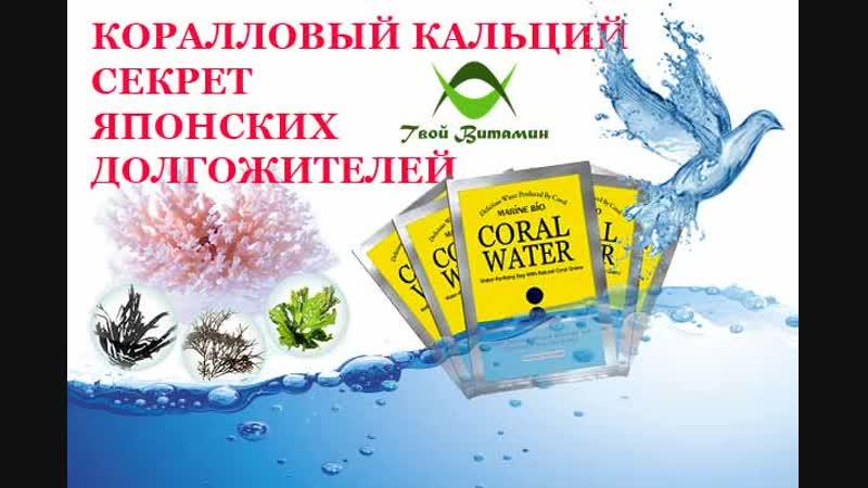 Пейте воду, будьте здоровы   Коралловая вода Corel Water источник долголеотия
