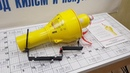 Буй спасательный дымовой Hansson PyroTech Ikaros MOB MK IV 500 x 200 мм