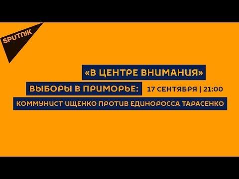 В центре внимания / 17.09.18 Выборы в Приморье: коммунист Ищенко против единоросса Тарасенко