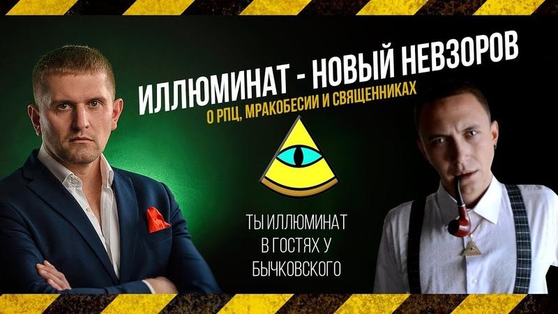 Иллюминат - новый Невзоров, о РПЦ, мракобесии и священниках / Революция сознания