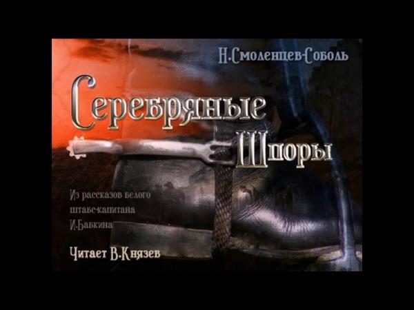 Смоленцев Соболь Николай Серебряные шпоры читает Владимир Князев