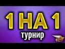 Стрим - 1 на 1 - Турнир от ростелекома - Плей-офф