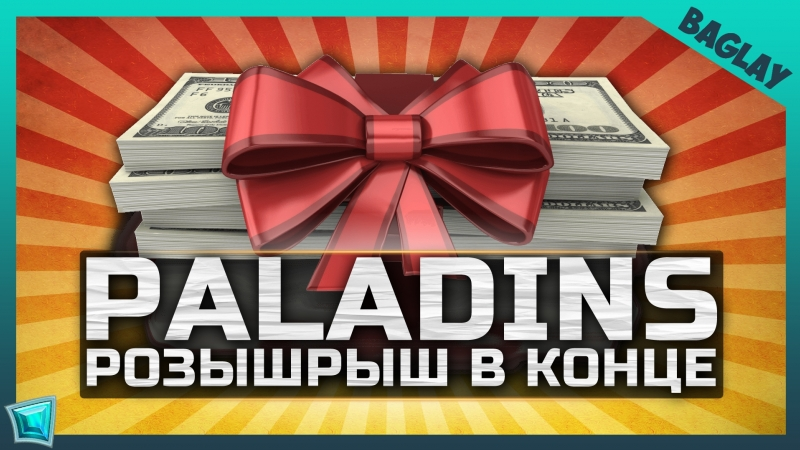 PALADINS - СТРИМ | РОЗЫГРЫШ В КОНЦЕ СТРИМА | BAGLAY,ХОРОШЕЕ НАСТРОЕНИЕ И МУЗЫКА.