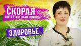 Скорая энергетическая помощь #2. Здоровье – Оксана Лежнева