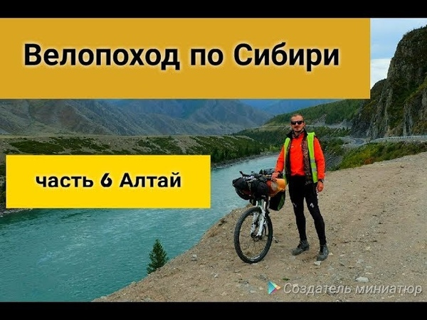 Одиночный велопоход по Сибири