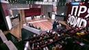 Андрей Малахов. Прямой эфир. Режиссер Марк Розовский отвечает актрисе на обвинения в изнасиловании