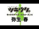 3 29発売 「ツキウタ。」キャラクターCD・4thシーズン4 弥生 春「Gift」 CV: 210