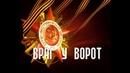 ВРАГ У ВОРОТ . Посвящается Победе Советского народа в Великой Отечественной войне.
