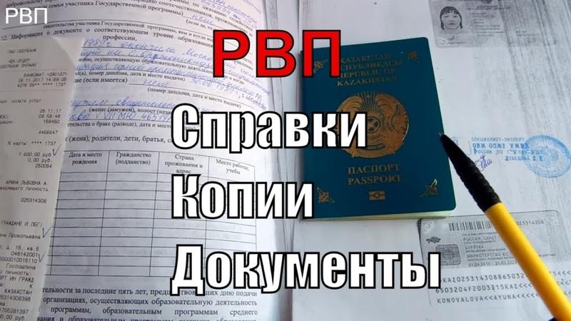 Документы на РВП (Подлинники и копии).Медицинские справки.