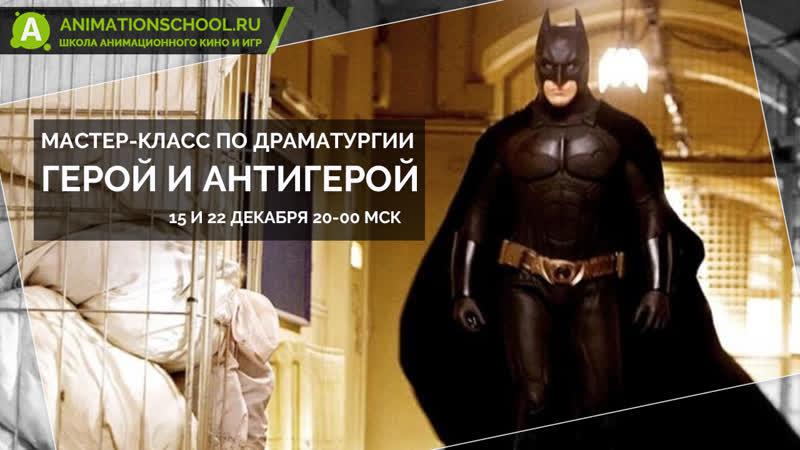 Мастер класс по драматургии Герой и Антигерой