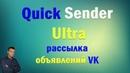 Quick Sender Ultra. Как сделать рассылку в вк. Рассылка по группам вк.