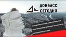 На подконтрольной Киеву территории облагораживают монумент основателю Донецкой республики