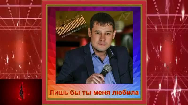 Александр Закшевский - Лишь бы меня любила