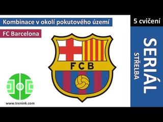 5 упражнений. Комбинации около штрафной и стрельба от футбольного клуба Barcelona