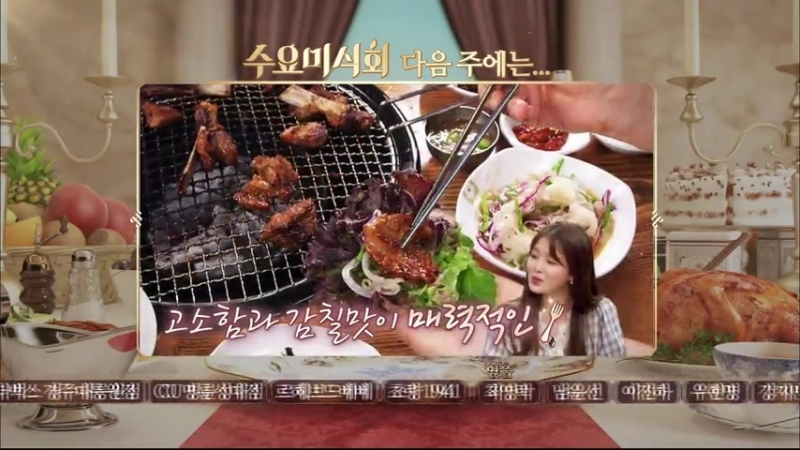 · Preview · 180830 · OH MY GIRL Seunghee · tvN Wednesday Food Talk ·