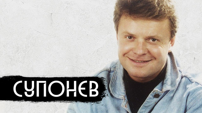 Сергей Супонев - друг всех детей вДудь