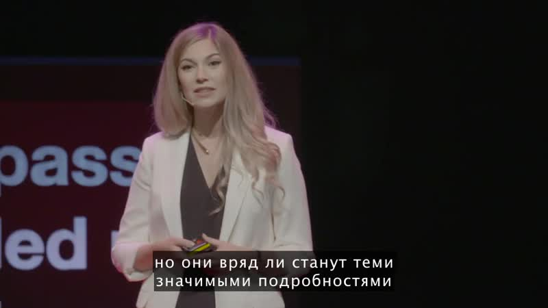 Джулия Шоу | TEDxLondon Как сообщать о притеснениях и дискриминации советы специалиста по памяти