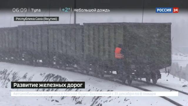 Новости на Россия 24 • Якутия ставит железнодорожный рекорд
