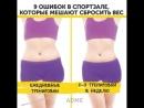 9 ошибок в спортзале которые мешают сбросить вес