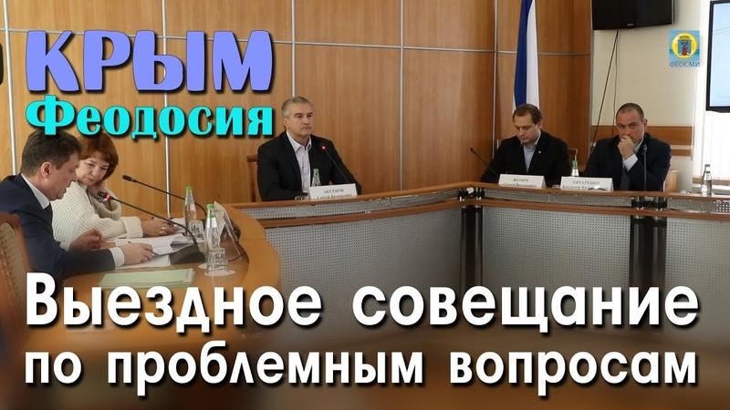 2018 Крым, Феодосия - Выездное совещание по проблемным вопросам. Аксёнов