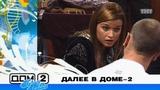 ДОМ-2 Город любви 1378 день Вечерний эфир (17.02.2008)
