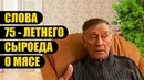 МИФ о МЯСЕ. СЛОВА 75 ЛЕТНЕГО СЫРОЕДА, профессор биофизики РАН Дубров А.П.