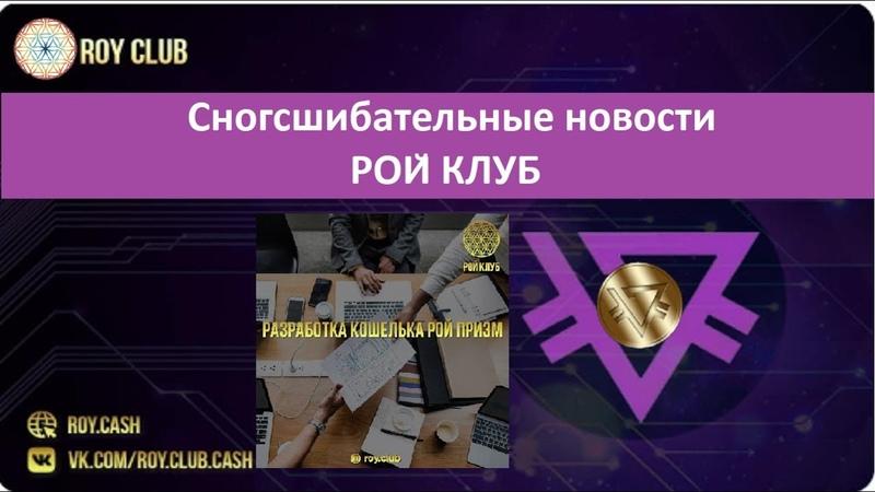Сногсшибательные новости РОЙ КЛУБ