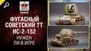 Фугасный Советский ТТ - ИС-2-152 - Нужен ли в игре? - от Homish [World of Tanks]