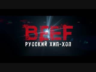 BEEF: Русский Хип-Хоп (2019) Финальный Трейлер [Рифмы и Панчи]