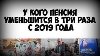 У кого пенсия уменьшится в три раза с 2019 года