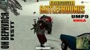 MTA PUBG: ОН вернулся разваливать сквады!! UMP9 Имба GTA Battlegrounds