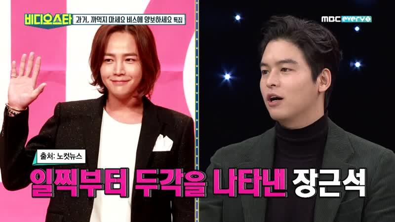 이장우, 신인 시절 장근석, 송중기, 이민호, 김수현과 경쟁한 사이?!_ 2019.01.15.