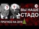 ШОК!фабрика РАБОВ Ротш... ФЕЛЛЕР.Прогноз на 2019 год.